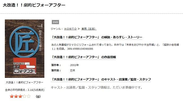 匠の技DVD