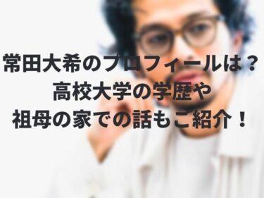 tsunetadaiki-profile
